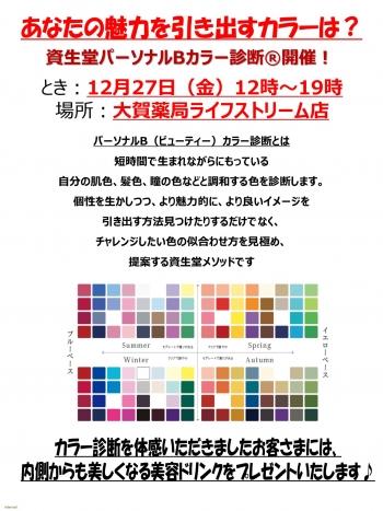 【大賀薬局】ライフストリーム店カラー診断縦[1]