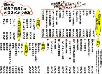 2019.10今月のオススメおつまみ(創英角ポップ体