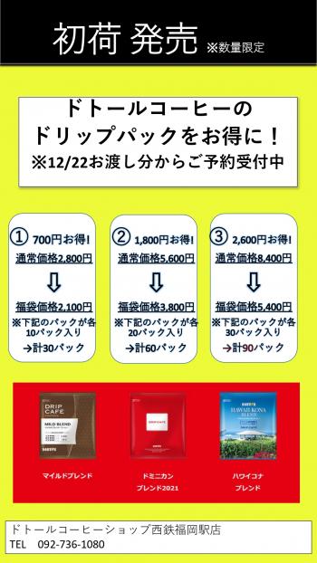 初荷(HP用)_page-0001