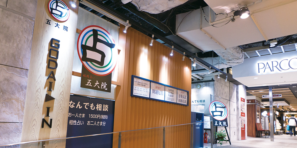 福岡占い五大院