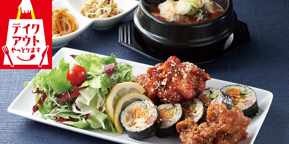 韓国料理 麦庵