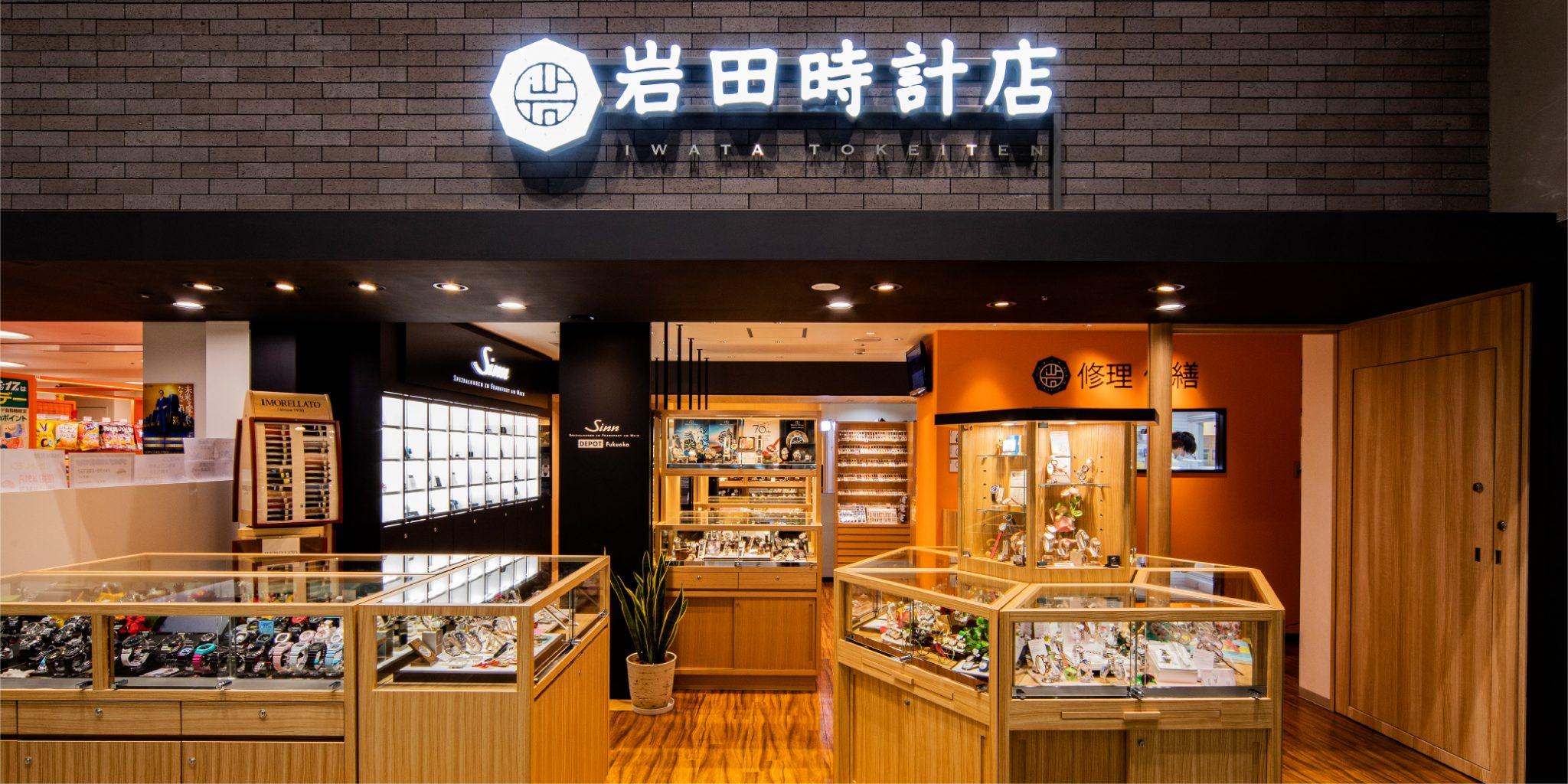 岩田時計店