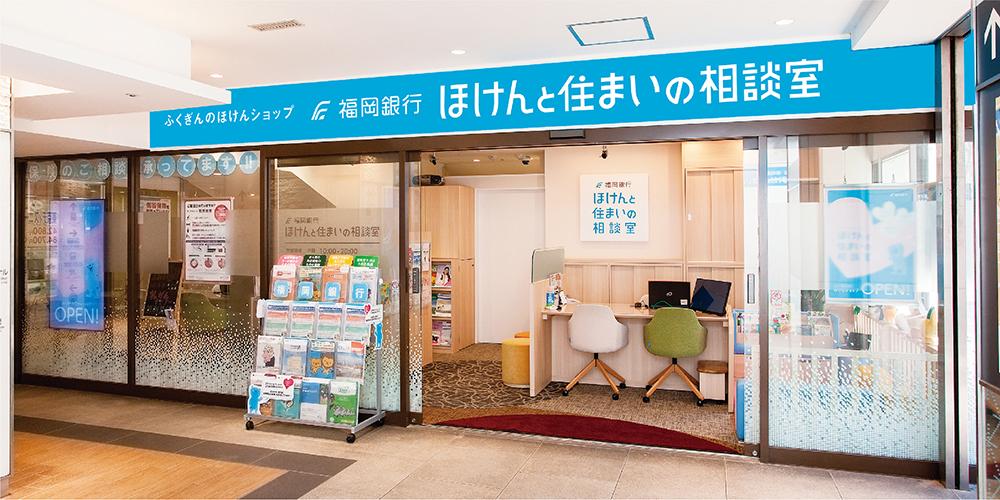 福岡銀行 ほけんと住まいの相談室