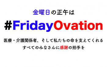 FridayOvationOutlineee