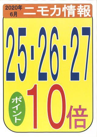 ソラリアニモカ10倍(202006)