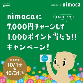 チャージCPバナー1040×1040(SNS用)